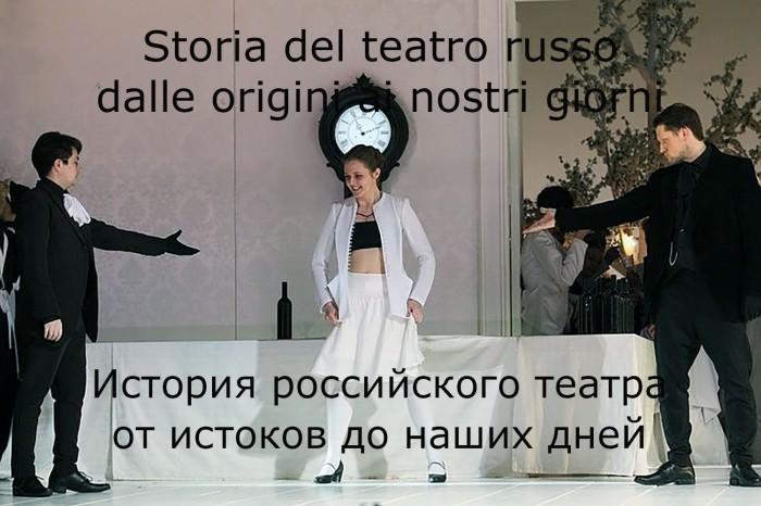 Logo Storia del teatro russo